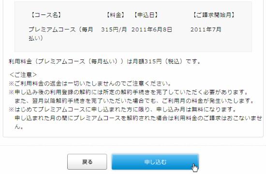 サービス・イン・プレミアム-20110608_02.jpg
