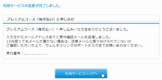 サービス・イン・プレミアム-20110608_03.jpg