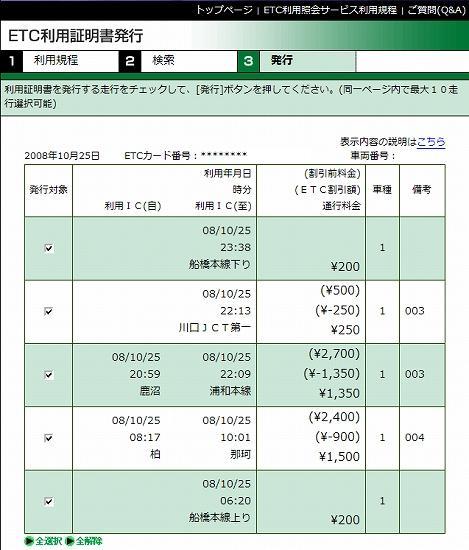 ETC利用照会サービス-20081025.jpg