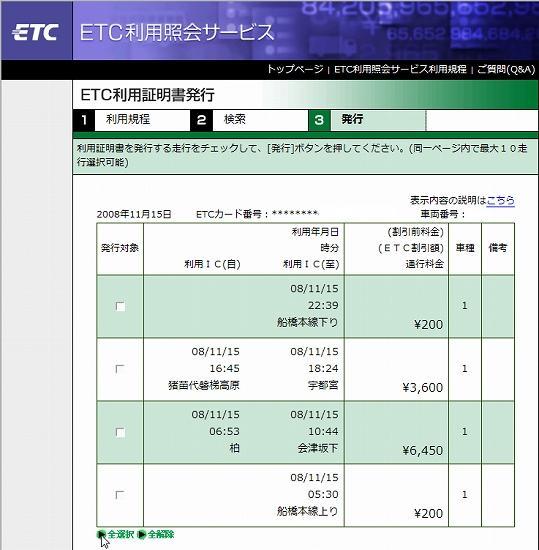 ETC利用照会サービス-20081115.jpg