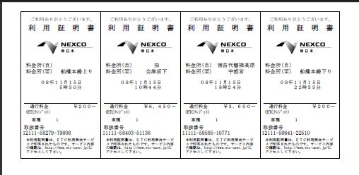 ETC利用照会サービス-20081115_03.png