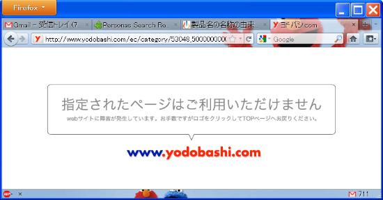 YodobashiDown.jpg