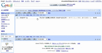 160-Gmail-受信トレイ.jpg