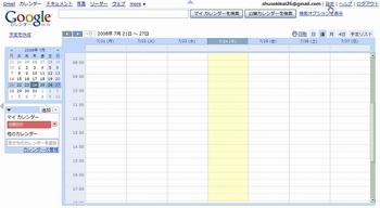 240-Google カレンダー⇒設定.jpg