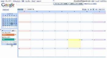 260-Google カレンダー⇒カレンダーの管理.jpg