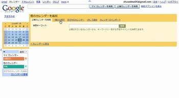 280-Google カレンダー⇒カレンダーの追加⇒一覧から探す.jpg