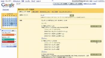 310-Google カレンダー⇒カレンダーの追加⇒千葉ロッテマリーンズ2008を追加.jpg