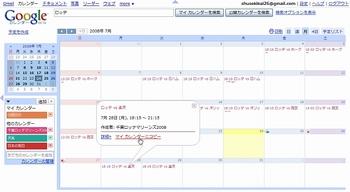 340-Google カレンダー⇒対楽天戦を予定に入れる→マイカレンダーへ.jpg