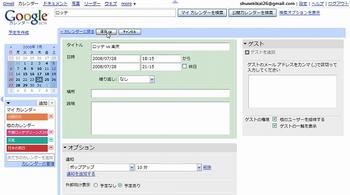 350-Google カレンダー⇒対楽天戦を予定に入れる→マイカレンダーへ保存.jpg