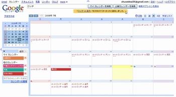 360-Google カレンダー⇒対楽天戦を登録確認.jpg