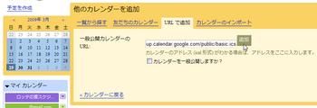 Googleカレンダーに絡む-02.png