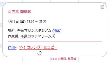 Googleカレンダーに絡む-04.png