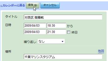 Googleカレンダーに絡む-05.png