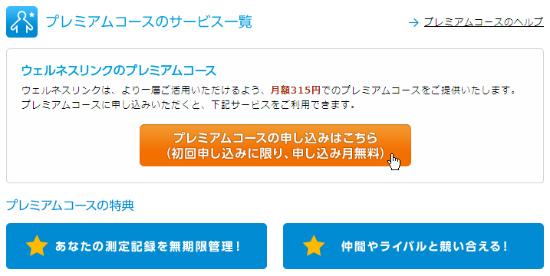 サービス・イン・プレミアム-20110608.jpg