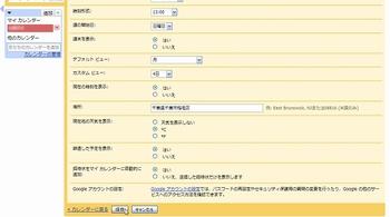 250-Google カレンダー⇒設定変更&保存.jpg