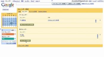 270-Google カレンダー⇒カレンダーの追加.jpg