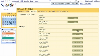 290-Google カレンダー⇒カレンダーの追加⇒日本の祝日を追加.jpg