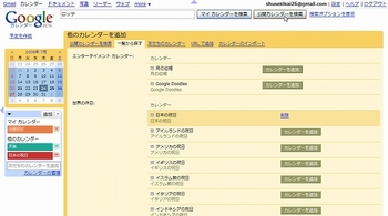 300-Google カレンダー⇒「ロッテ」→公開カレンダーを検索.jpg