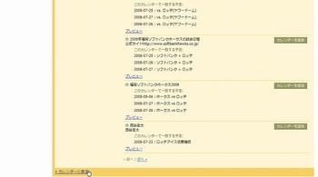 320-Google カレンダー⇒カレンダーに戻る.jpg