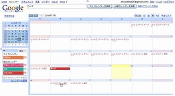 330-Google カレンダー⇒対楽天戦を予定に入れる.jpg