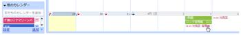 Googleカレンダーに絡む-03.png